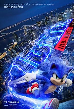 คลิก ดูรายละเอียด Sonic the Hedgehog