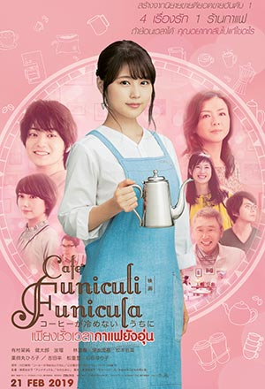 คลิก ดูรายละเอียด Cafe Funiculi Funicula