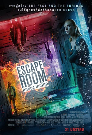 Escape Room กักห้อง เกมโหด The Maze