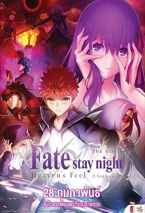 Fate/Stay Night: Heaven's Feel - II. Lost Butterfly เฟทสเตย์ไนท์ เฮเว่นส์ฟีล 2 Gekijouban Fate/Stay Night: Heaven's Feel - II. Lost Butterfly