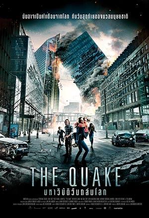 คลิก ดูรายละเอียด The Quake