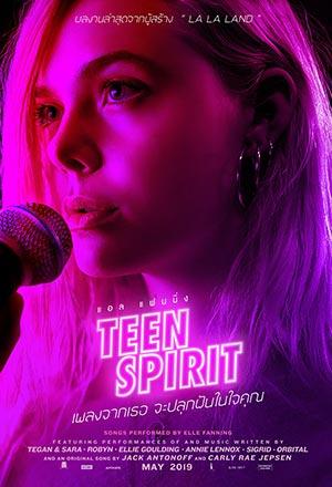 คลิก ดูรายละเอียด Teen Spirit