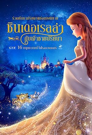 คลิก ดูรายละเอียด Cinderella and the Secret Prince