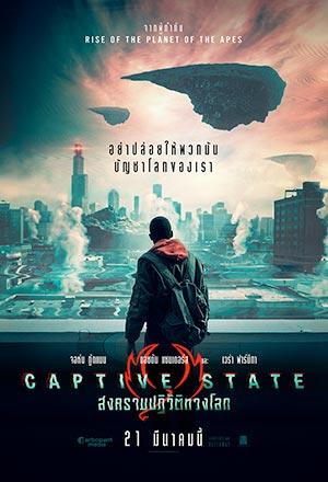 Captive State สงครามปฏิวัติทวงโลก