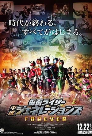 คลิก ดูรายละเอียด Kamen Rider Heisei Generations Forever