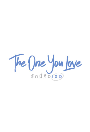 คลิก ดูรายละเอียด The One You Love