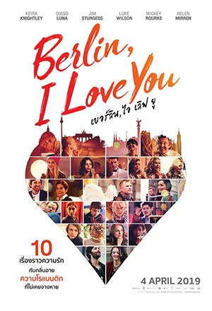 Berlin, I Love You เบอร์ลิน, ไอ เลิฟ ยู