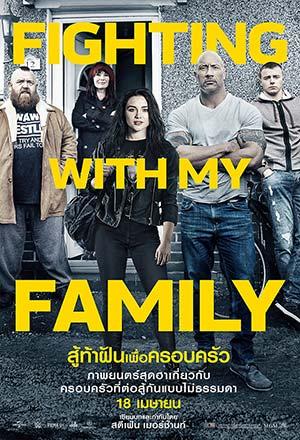 Fighting with My Family สู้ท้าฝันเพื่อครอบครัว