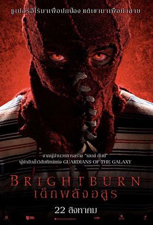 คลิก ดูรายละเอียด Brightburn