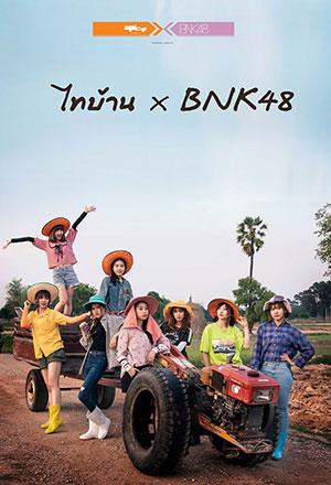 คลิก ดูรายละเอียด ไทบ้าน x BNK48