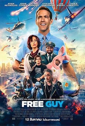 คลิก ดูรายละเอียด Free Guy