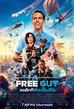 Free Guy ขอสักทีพี่จะเป็นฮีโร่