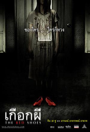 The Red Shoes เกือกผี Bunhongsin