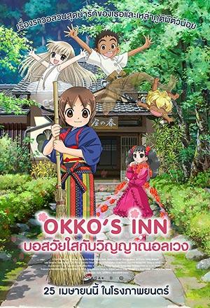 Okko's Inn บอสวัยใสกับวิญญาณอลเวง Waka okami wa shogakusei!