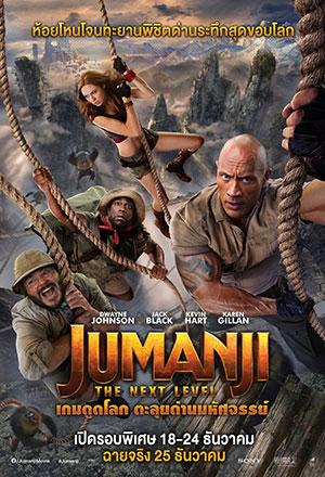 คลิก ดูรายละเอียด Jumanji: The Next Level