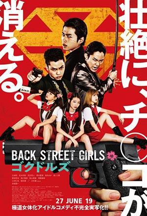 คลิก ดูรายละเอียด Back Street Girls