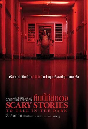 คลิก ดูรายละเอียด Scary Stories to Tell in the Dark