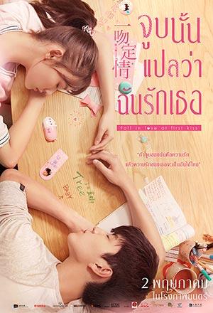 Fall in Love at First Kiss จูบนั้นแปลว่าฉันรักเธอ Yi wen ding qing