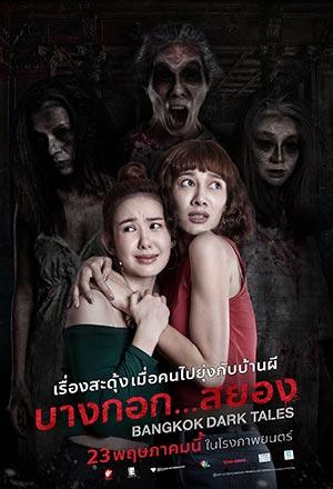 คลิก ดูรายละเอียด Bangkok Dark Tales