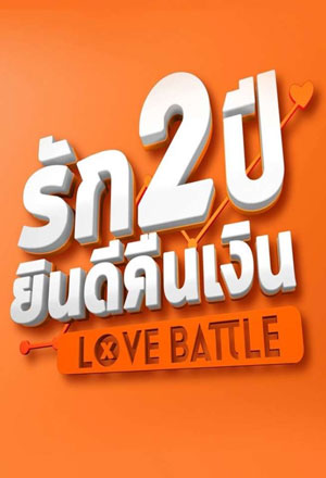 คลิก ดูรายละเอียด Love Battle