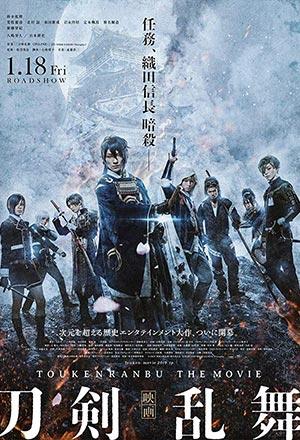 Touken Ranbu: The Movie  Eiga: Token ranbu