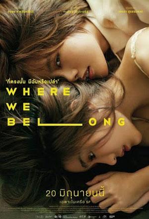 Where We Belong ที่ตรงนั้น มีฉันหรือเปล่า
