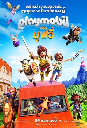 คลิก ดูรายละเอียด Playmobil: The Movie