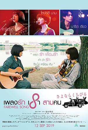Farewell Song เพลงรักเราสามคน Sayonara kuchibiru