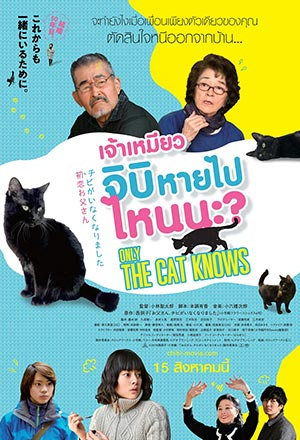 Only The Cat Knows เจ้าเหมียวจิบิหายไปไหนนะ? First Love: Dad, Chibi's Gone Missing<br>Hatsukoi: Otosan, Chibi ga Inaku Narimashita