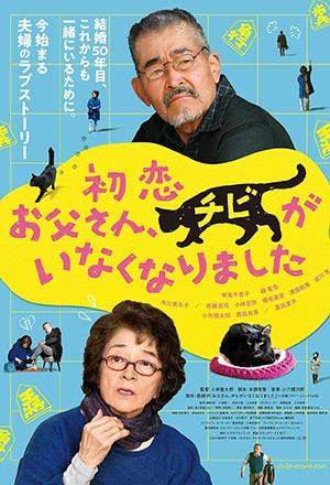 คลิก ดูรายละเอียด Hatsukoi: Otosan, Chibi ga Inaku Narimashita