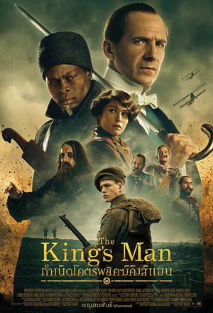 The King's Man กำเนิดโคตรพยัคฆ์คิงส์แมน Kingsman: The Great Game