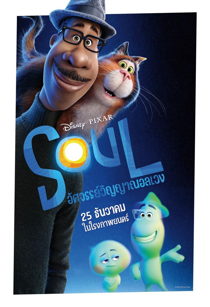 คลิก ดูรายละเอียด Soul