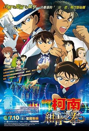 คลิก ดูรายละเอียด Detective Conan The Movie 23 : The Fist of Blue Sapphire