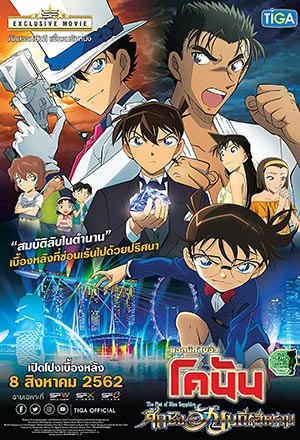 คลิก ดูรายละเอียด Detective Conan The Movie 23: The Fist of Blue Sapphire