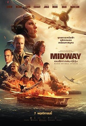 คลิก ดูรายละเอียด Midway