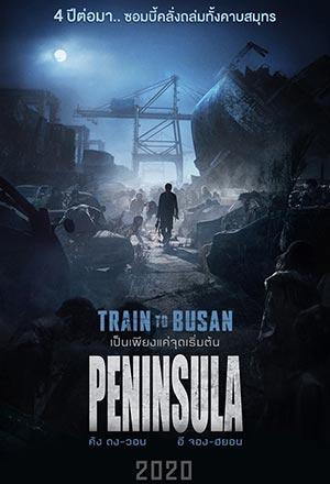 Peninsula แดนนรก ซอมบี้คลั่ง Train to Busan 2, Bando