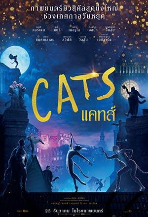 Cats แคทส์ Cats Musical