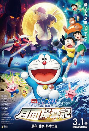 คลิก ดูรายละเอียด Doraemon: Nobita's Chronicle of the Moon Exploration