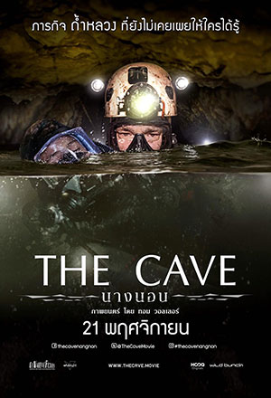 คลิก ดูรายละเอียด The Cave