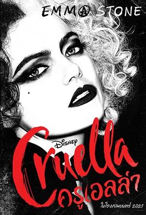 คลิก ดูรายละเอียด Cruella