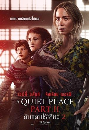 คลิก ดูรายละเอียด A Quiet Place Part II