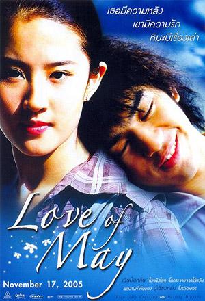 คลิก ดูรายละเอียด Love of May