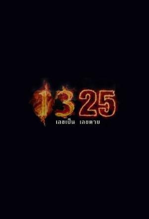 1325 เลขเป็น เลขตาย