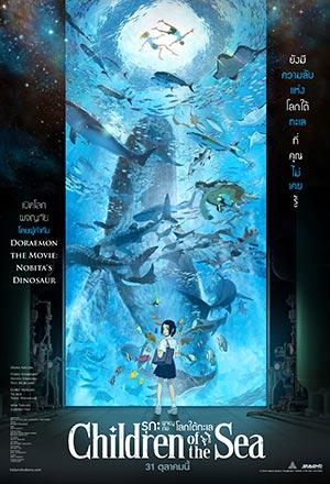 Children of the Sea รุกะผจญภัยโลกใต้ทะเล Kaiju no kodomo