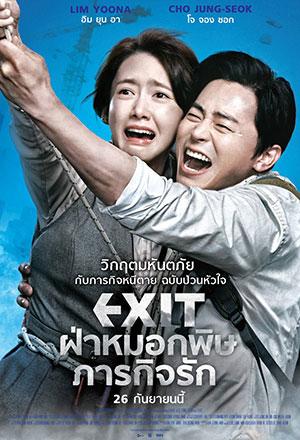 Exit ฝ่าหมอกพิษ ภารกิจรัก Eksiteu