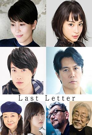 คลิก ดูรายละเอียด Last Letter