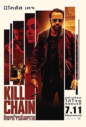 คลิก ดูรายละเอียด Kill Chain