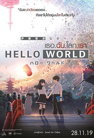 Hello World เธอ.ฉัน.โลก.เรา Hello World: Haro Warudo