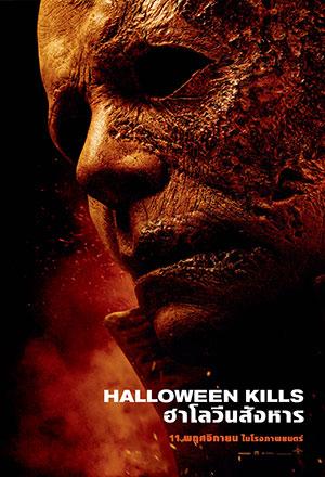 Halloween Kills ฮาโลวีนสังหาร