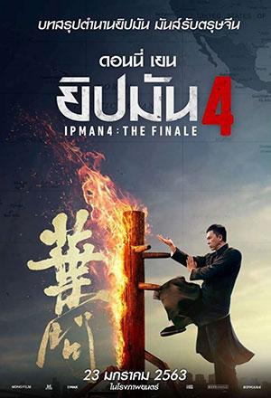 คลิก ดูรายละเอียด Ip Man 4: The Finale